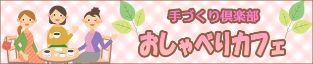 おしゃべりカフェ(手作り倶楽部)