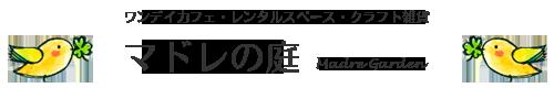マドレの庭(ワンデイカフェ・レンタルスペース・クラフト雑貨)