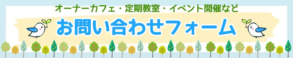 マドレの庭へのお問い合わせ ワンデイカフェ・レンタルスペース・クラフト雑貨販売 南海泉大津駅近