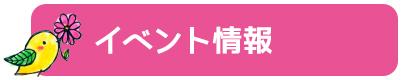 イベント情報|マドレの庭 ワンデイカフェ・レンタルスペース・クラフト雑貨販売 南海泉大津駅近