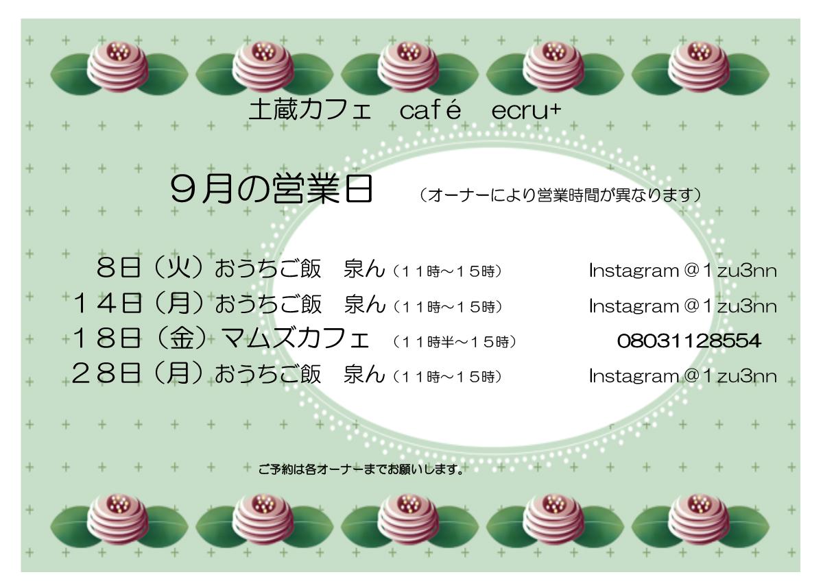 202009 泉大津市 マドレの庭イベントカレンダー レンタルカフェやクラフトワークショップなど開催日のお知らせです。