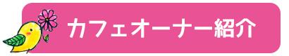 カフェオーナー紹介|マドレの庭 ワンデイカフェ・レンタルスペース・クラフト雑貨販売 南海泉大津駅近
