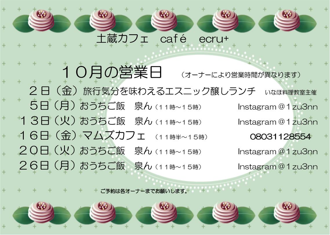 202010 泉大津市 マドレの庭イベントカレンダー レンタルカフェやクラフトワークショップなど開催日のお知らせです。