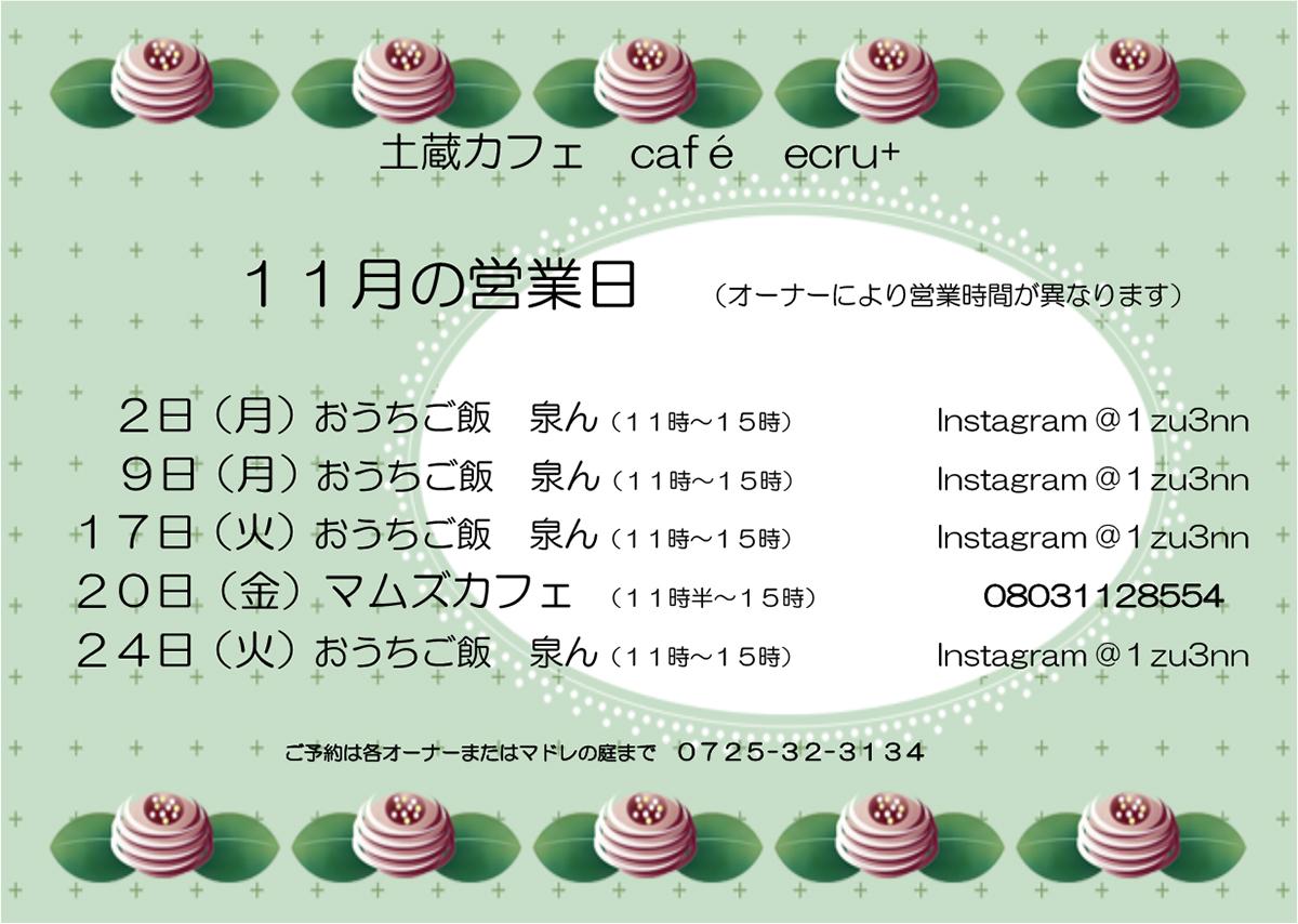 202011 泉大津市 マドレの庭イベントカレンダー レンタルカフェやクラフトワークショップなど開催日のお知らせです。