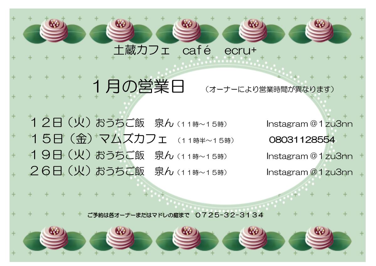 202101 泉大津市 マドレの庭イベントカレンダー レンタルカフェやクラフトワークショップなど開催日のお知らせです。