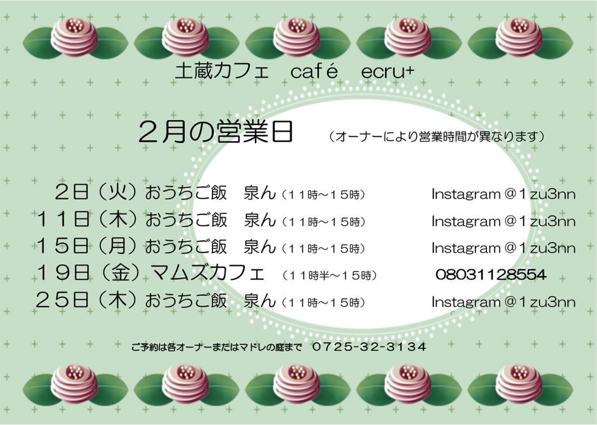 202102 泉大津市 マドレの庭イベントカレンダー レンタルカフェやクラフトワークショップなど開催日のお知らせです。