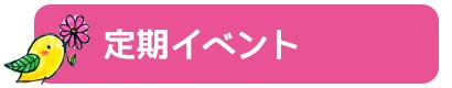 定期イベント|マドレの庭 ワンデイカフェ・レンタルスペース・クラフト雑貨販売 南海泉大津駅近