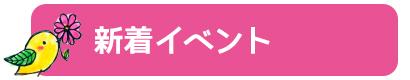 新着イベント情報|マドレの庭 ワンデイカフェ・レンタルスペース・クラフト雑貨販売 南海泉大津駅近