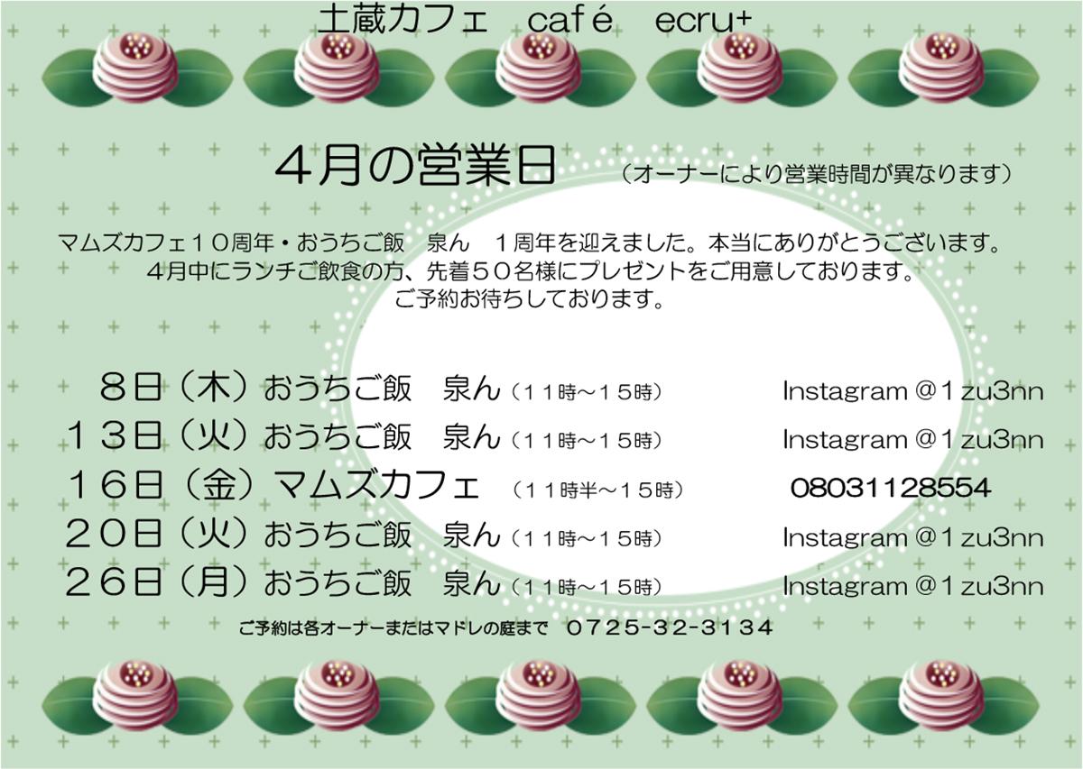 202104 泉大津市 マドレの庭イベントカレンダー レンタルカフェやクラフトワークショップなど開催日のお知らせです。
