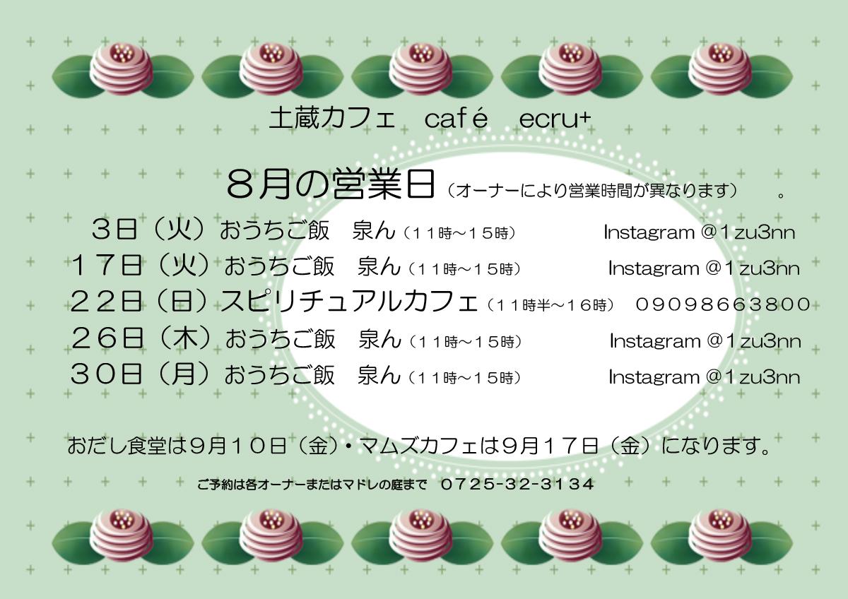 202108 泉大津市 マドレの庭イベントカレンダー レンタルカフェやクラフトワークショップなど開催日のお知らせです。シェアキッチンや動画撮影にもご利用いただけます。