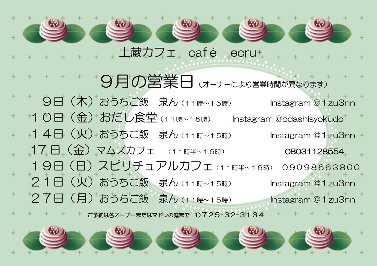 202109 泉大津市 マドレの庭イベントカレンダー レンタルカフェやクラフトワークショップなど開催日のお知らせです。シェアキッチンや動画撮影にもご利用いただけます。