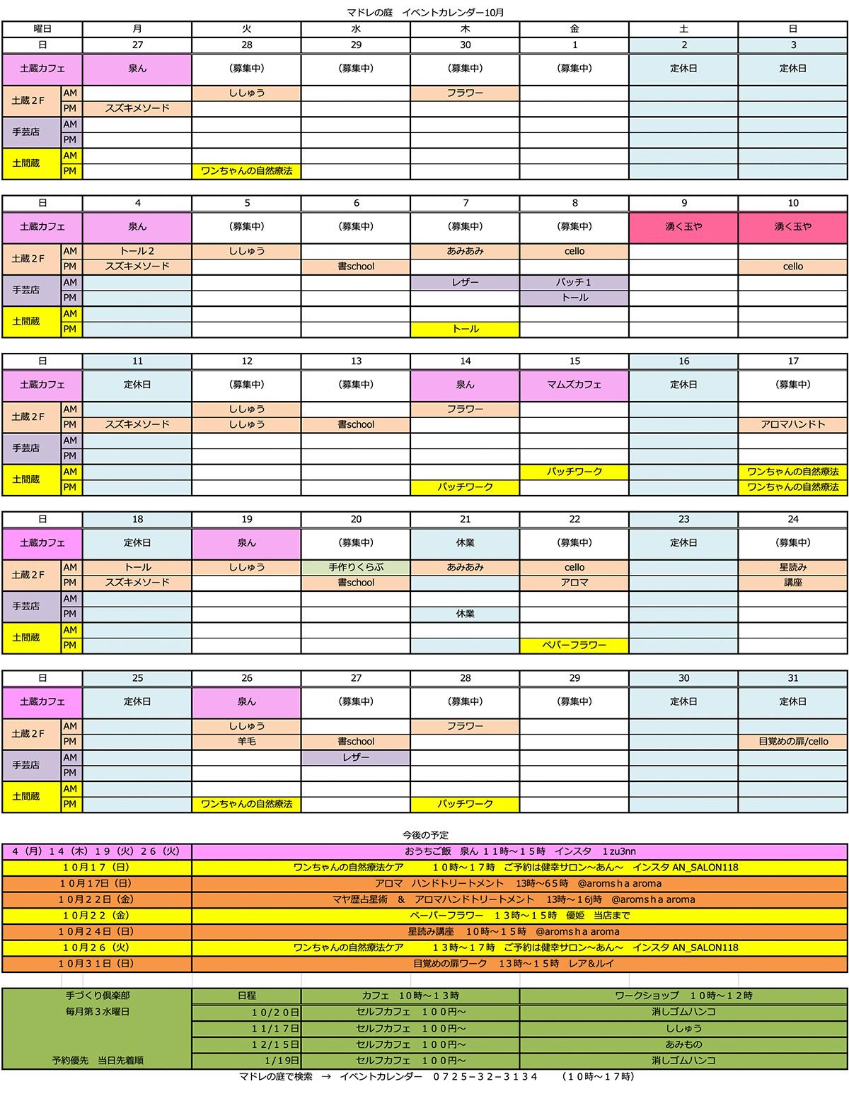 202110 泉大津市 マドレの庭イベントカレンダー レンタルカフェやクラフトワークショップなど開催日のお知らせです。シェアキッチンや動画撮影にもご利用いただけます。