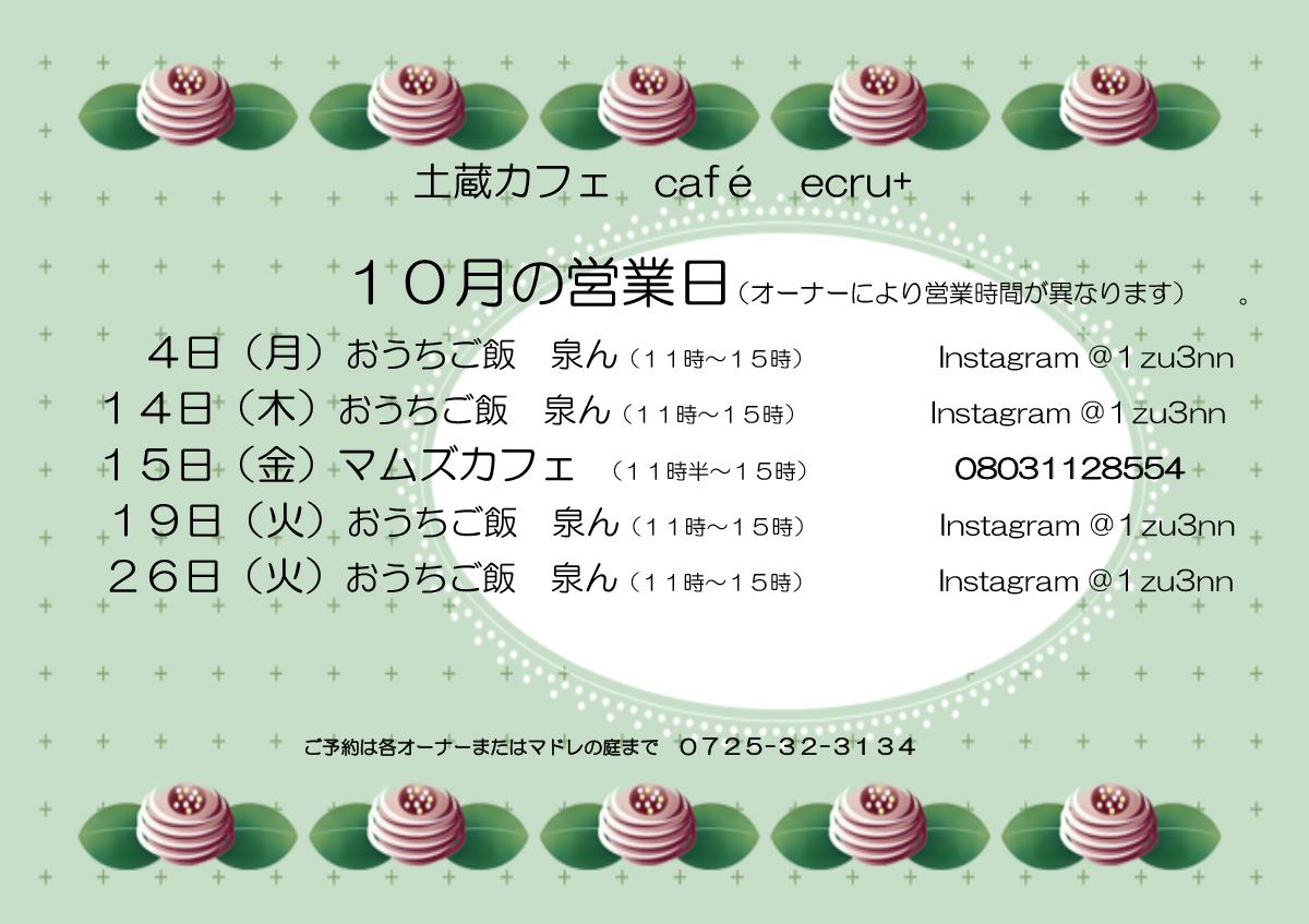 202110泉大津市 マドレの庭イベントカレンダー レンタルカフェやクラフトワークショップなど開催日のお知らせです。シェアキッチンや動画撮影にもご利用いただけます。