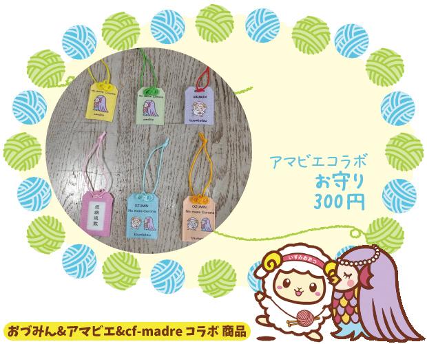 お守り|おづみん&アマビエ&cf-madre コラボ 商品