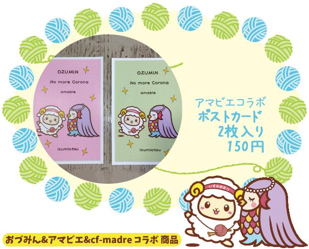 ポストカード おづみん&アマビエ&cf-madre コラボ 商品