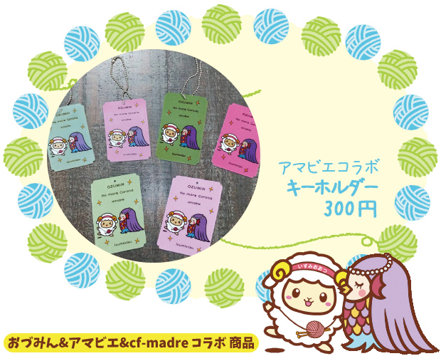 キーホルダー|おづみん&アマビエ&cf-madre コラボ 商品