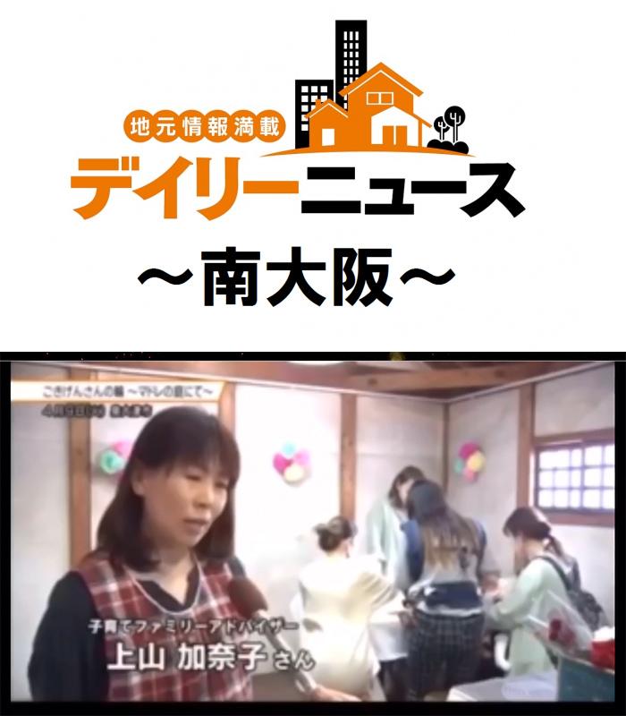 J:COM「デイリーニュース南大阪」