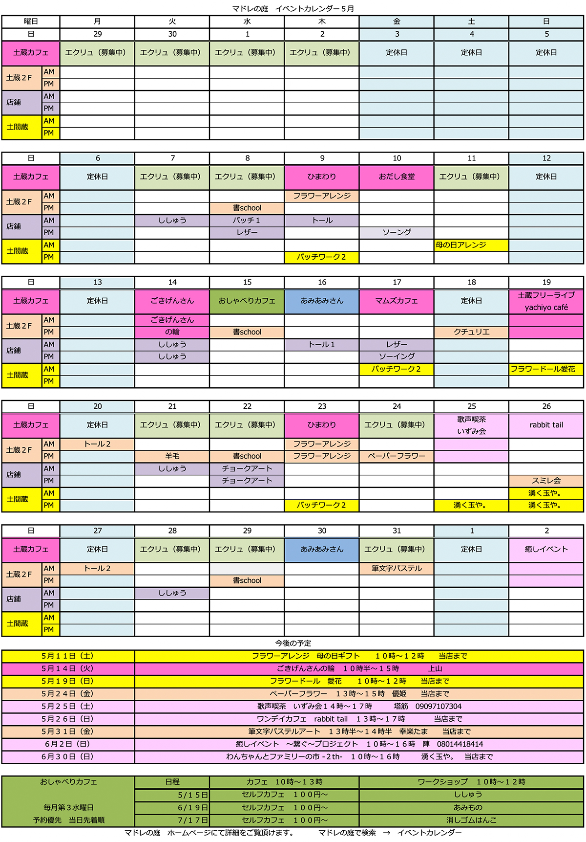 201905 泉大津市 マドレの庭イベントカレンダー レンタルカフェやクラフトワークショップなど開催日のお知らせです。