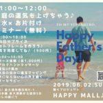 繋ぐプロジェクト HAPPY MALL
