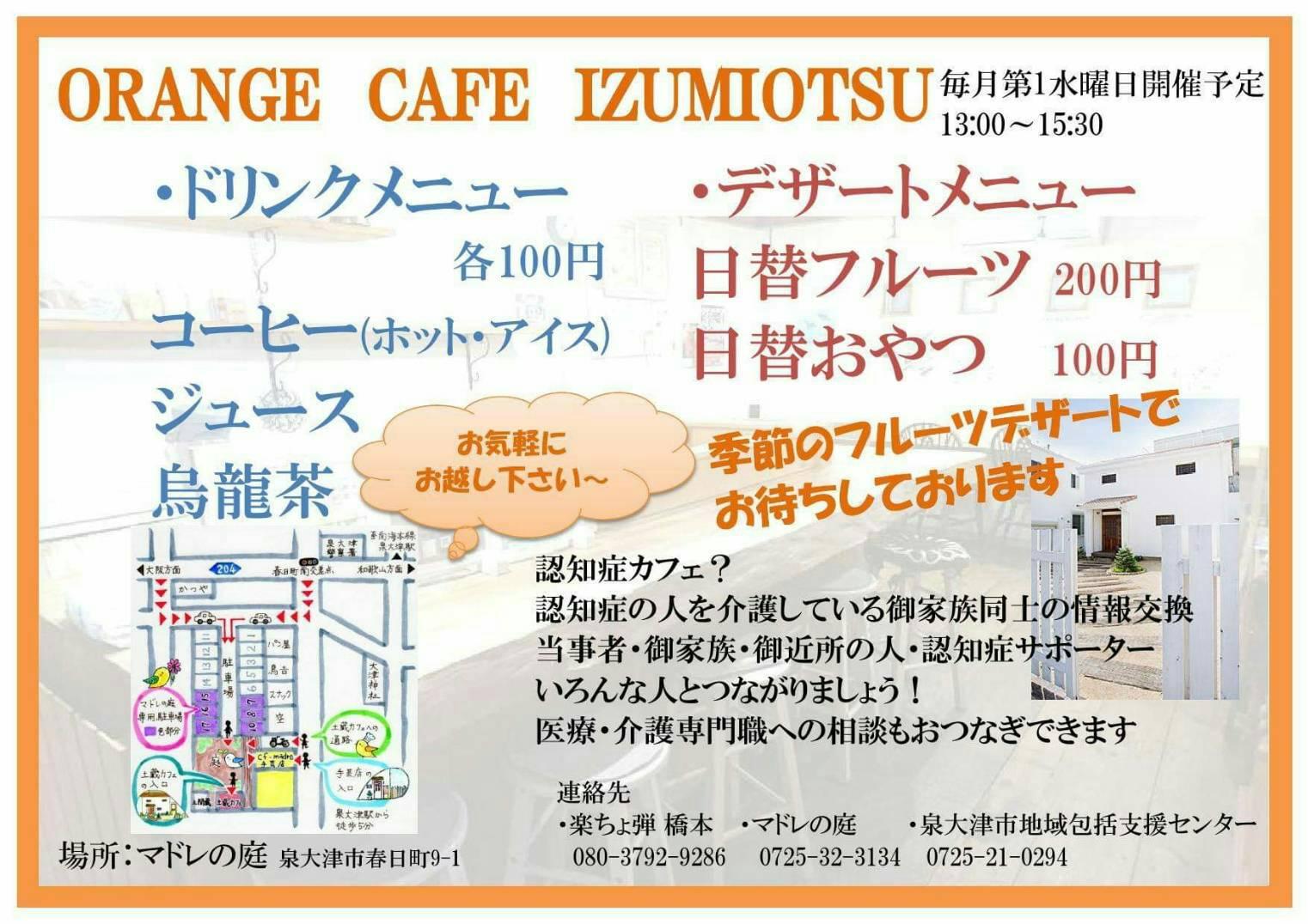 ORANGE CAFE IZUMIOTSU