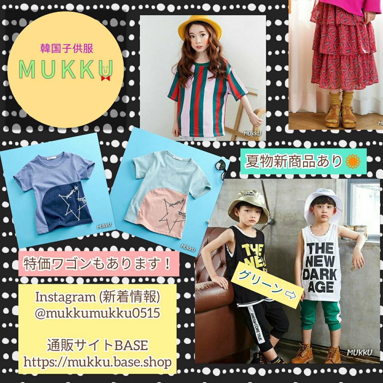 韓国子供服MUKKU