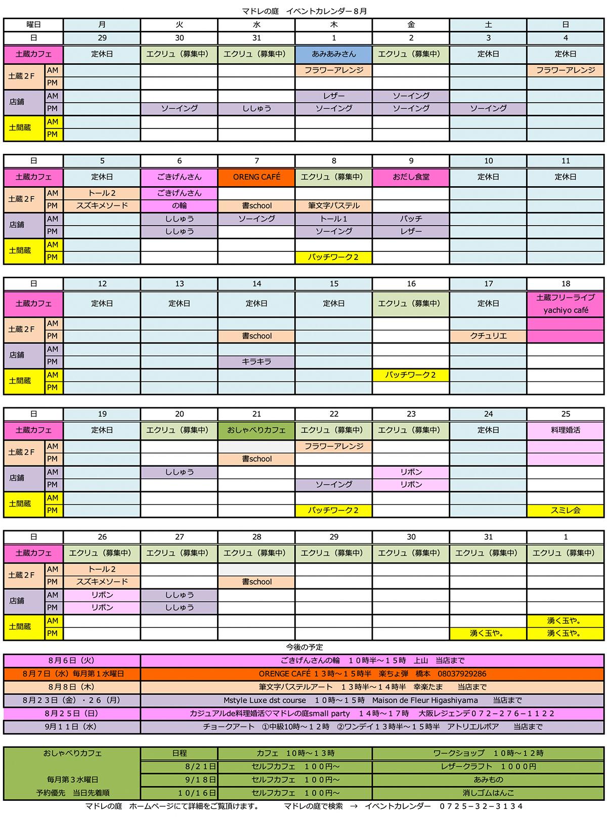 201908 泉大津市 マドレの庭イベントカレンダー レンタルカフェやクラフトワークショップなど開催日のお知らせです。