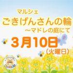 202003マルシェ★ごきげんさんの輪 〜マドレの庭にて