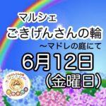 20200612マルシェ★ごきげんさんの輪 〜マドレの庭にて