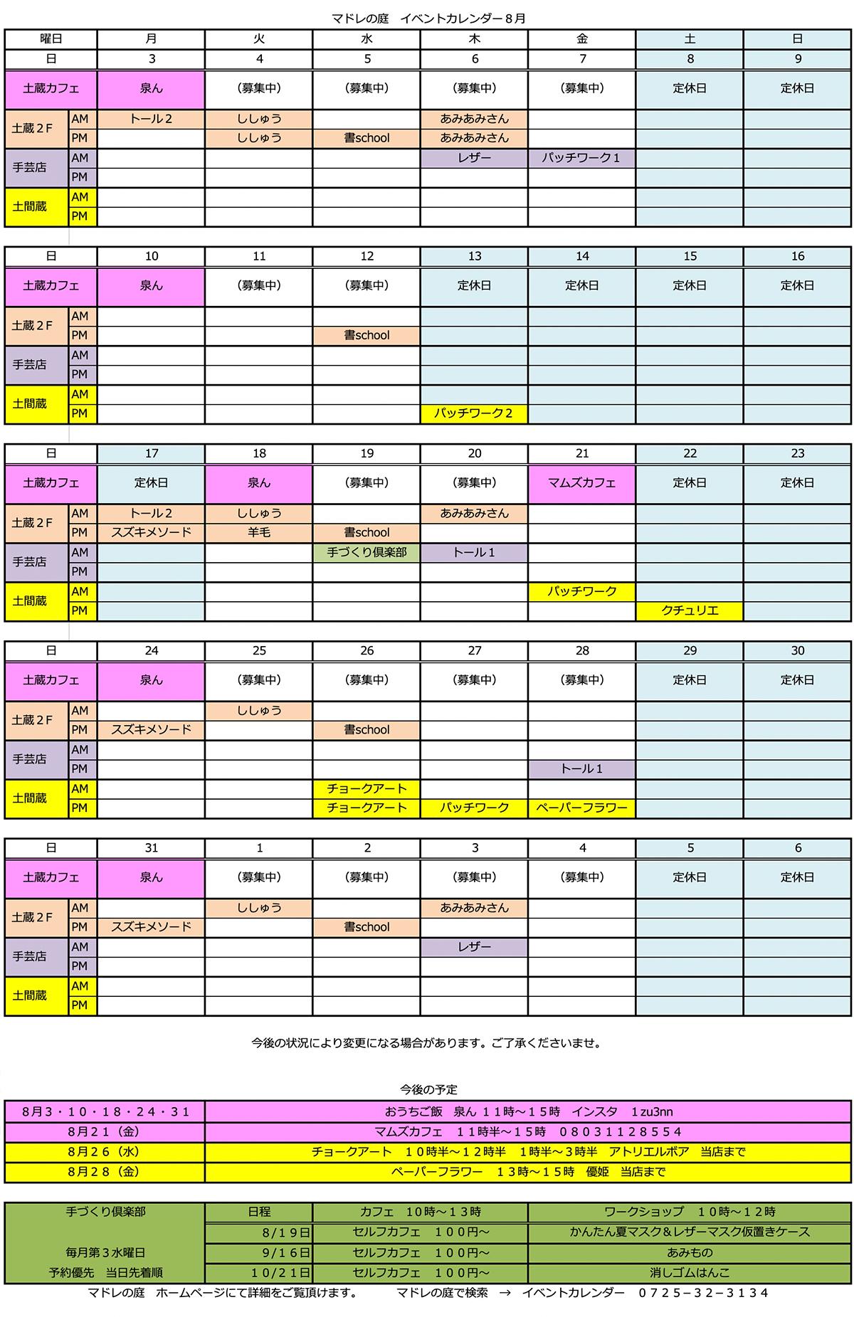 202008 泉大津市 マドレの庭イベントカレンダー レンタルカフェやクラフトワークショップなど開催日のお知らせです。