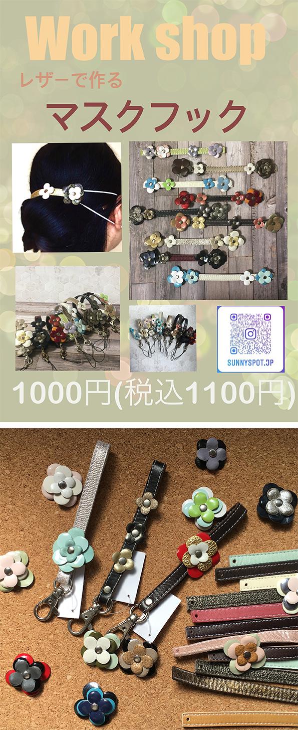 マドレの庭 10th マルシェ(新装10周年記念イベント)
