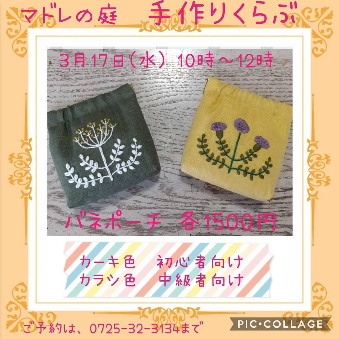 可愛い刺繍のバネポーチ|手作り倶楽部